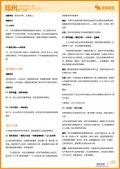 郑州旅游攻略预览5