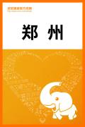 郑州旅游攻略