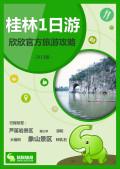 桂林一日游旅游攻略