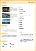 丽江古城旅游攻略预览1