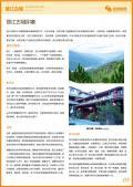 丽江古城旅游攻略预览3