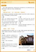 丽江古城旅游攻略预览5