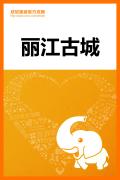 丽江古城旅游攻略