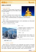 峨眉山旅游攻略预览2