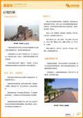 秦皇岛旅游攻略预览2
