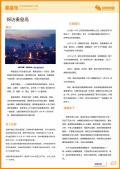 秦皇岛旅游攻略预览3