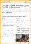 秦皇岛旅游攻略预览4