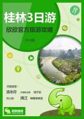 桂林三日游旅游攻略