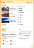 稻城亚丁旅游攻略预览1