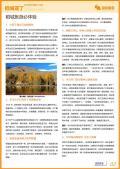稻城亚丁旅游攻略预览2