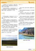 稻城亚丁旅游攻略预览4