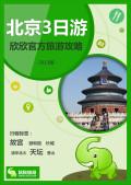 北京三日游旅游攻略