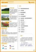 锡林郭勒旅游攻略预览1