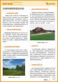 锡林郭勒旅游攻略预览2
