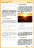 锡林郭勒旅游攻略预览3