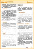 锡林郭勒旅游攻略预览5