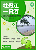 牡丹江一日游