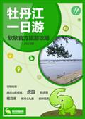 牡丹江一日游旅游攻略