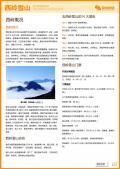 西岭雪山旅游攻略预览2