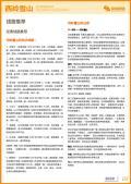 西岭雪山旅游攻略预览3