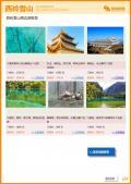 西岭雪山旅游攻略预览4