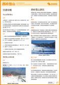 西岭雪山旅游攻略预览5