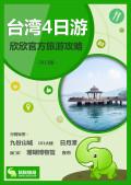 台湾四日游旅游攻略