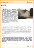 黄果树瀑布旅游攻略预览2