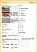 泸沽湖旅游攻略预览1