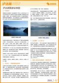 泸沽湖旅游攻略预览2