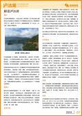 泸沽湖旅游攻略预览3