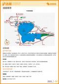 泸沽湖旅游攻略预览4