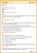 泸沽湖旅游攻略预览5