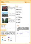 香山旅游攻略预览1