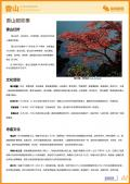 香山旅游攻略预览2