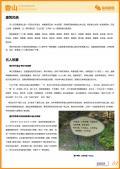 香山旅游攻略预览3