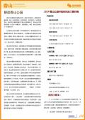 香山旅游攻略预览4