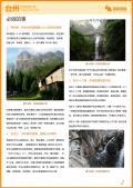 台州旅游攻略预览2