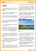 日照旅游攻略预览5
