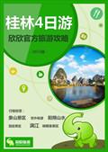 桂林四日游