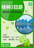 桂林二日游