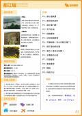 都江堰旅游攻略预览1