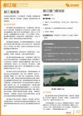 都江堰旅游攻略预览2