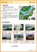 都江堰旅游攻略预览3