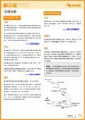 都江堰旅游攻略预览4