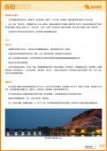 洛阳旅游攻略预览4