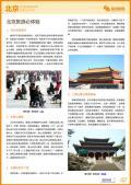 北京旅游攻略预览2