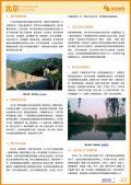 北京旅游攻略预览3
