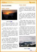 太白山旅游攻略预览2