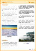 太白山旅游攻略预览3